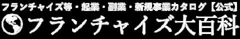 フランチャイズ募集サイト『フランチャイズ大百科【公式】』FC募集・FCオーナー募集・代理店募集・起業・副業・商材・新規事業