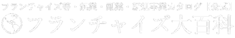フランチャイズ募集サイト【 フランチャイズ大百科 公式】FC募集・FCオーナー募集・代理店募集・起業・副業・商材・新規事業